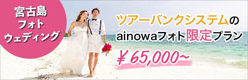 大人気!宮古島ウェディング ツアーバンクシステムのainowaフォト限定プラン¥65,000〜