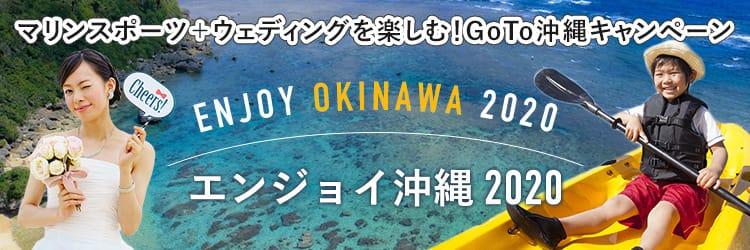 GOTOキャンペーン沖縄