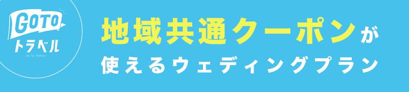 【GOTO地域共通クーポン利用可能】沖縄フォトウェディング